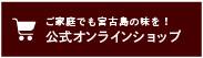 公式オンラインショップ 新家 made in miyakojima